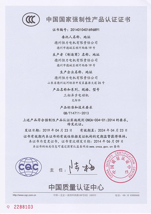 YE2CCC强制性证书
