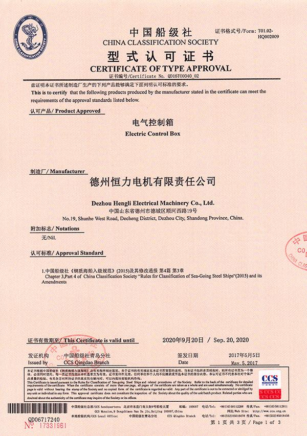 船用电控船jian证
