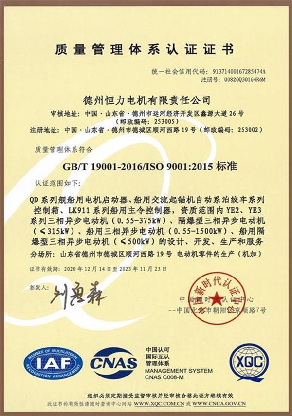 质量管理体系证书20http://www.dzhldj.com/18-2020.http://www.dzhldj.com/1http://www.dzhldj.com/1.23中