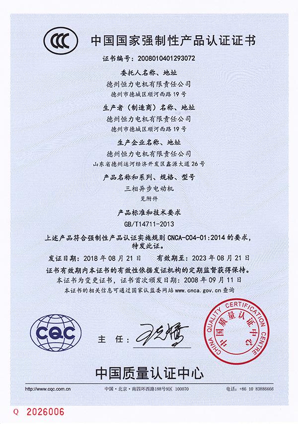 YT强制性认证证shu