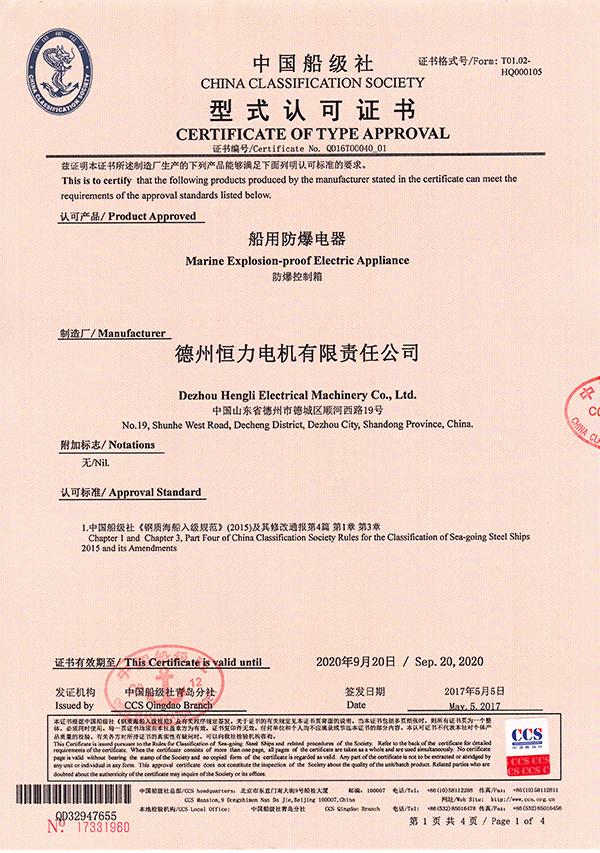 船用防爆电器船jian证