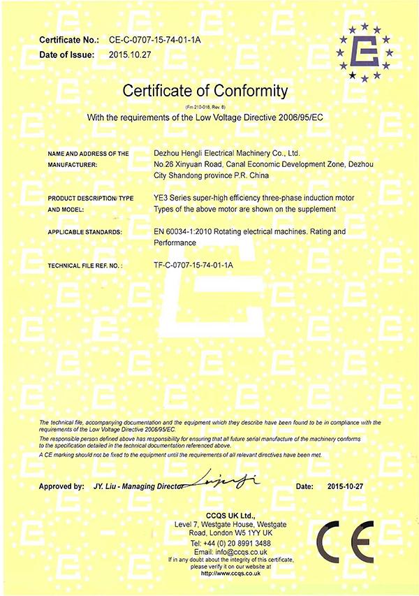 CE证shuye3-2015